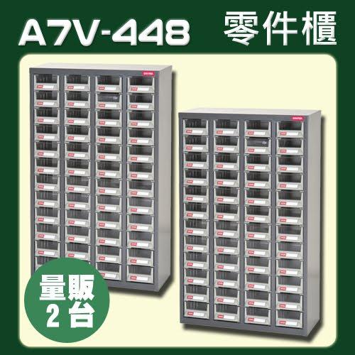 『量販2台』【精選抗重零件櫃】樹德A7V-44848格抽屜裝潢水電維修汽車耗材電子精密車床電器