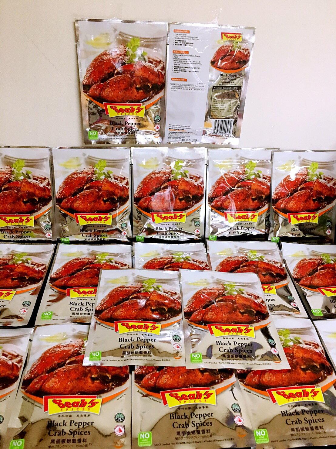 新加坡特產 Seah′s香氏 黑胡椒螃蟹香料 美食~Seah′s香氏肉骨茶湯料 香氏肉骨茶包【AA005】