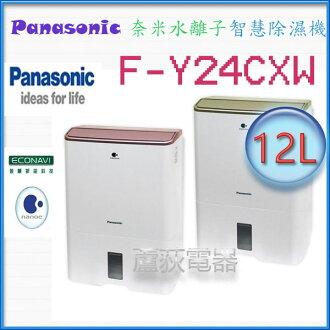 現貨【國際~蘆荻電器】全新12L【Panasonic nanoe奈米水離子除濕機】F-Y24CXW/F-Y24CXWP另售F-Y28CXW.F-Y32CXW.F-Y36CXW.F-Y45CXW