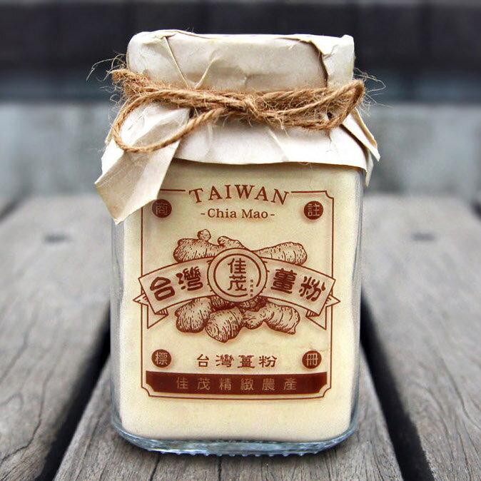 《佳茂精緻農產》 MIT台灣天然高山老薑粉 產地直銷 100g/罐