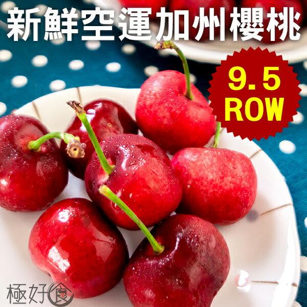 極好食❄美加9.5ROW櫻桃-1kg1盒∣果物紅寶石!每一顆都人工挑選