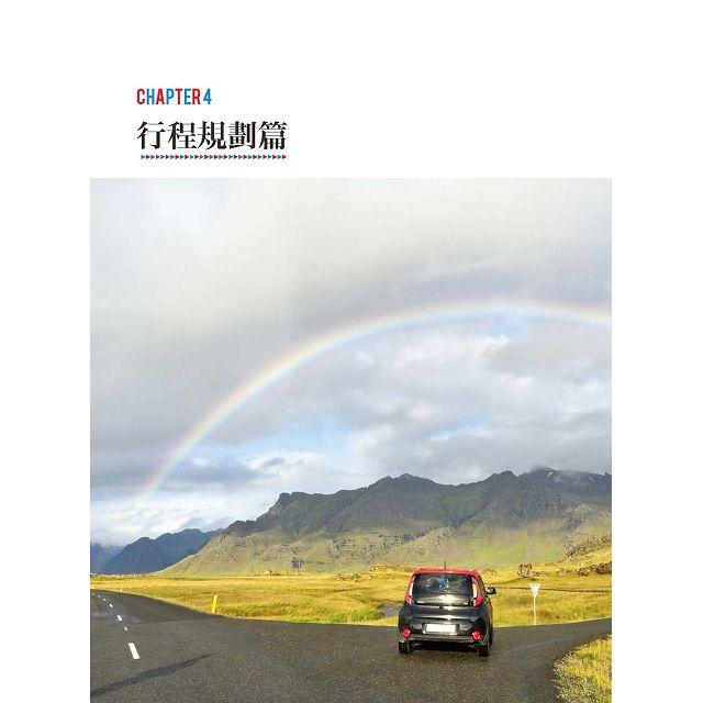 冰島自助旅行:開車自駕、行程路線、當地活動、追逐極光超完整規劃 5
