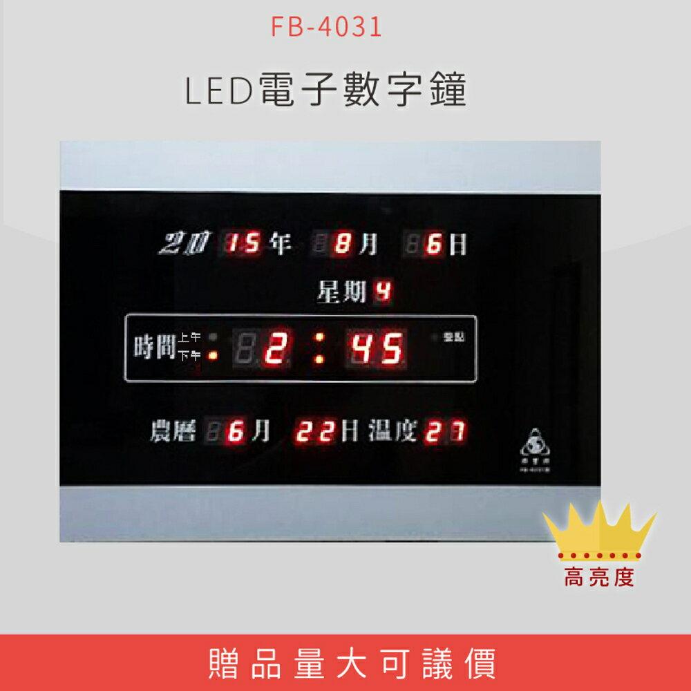 【公司行號首選】 FB-4031 LED電子數字鐘 電子日曆 電腦萬年曆 時鐘 電子時鐘 電子鐘錶