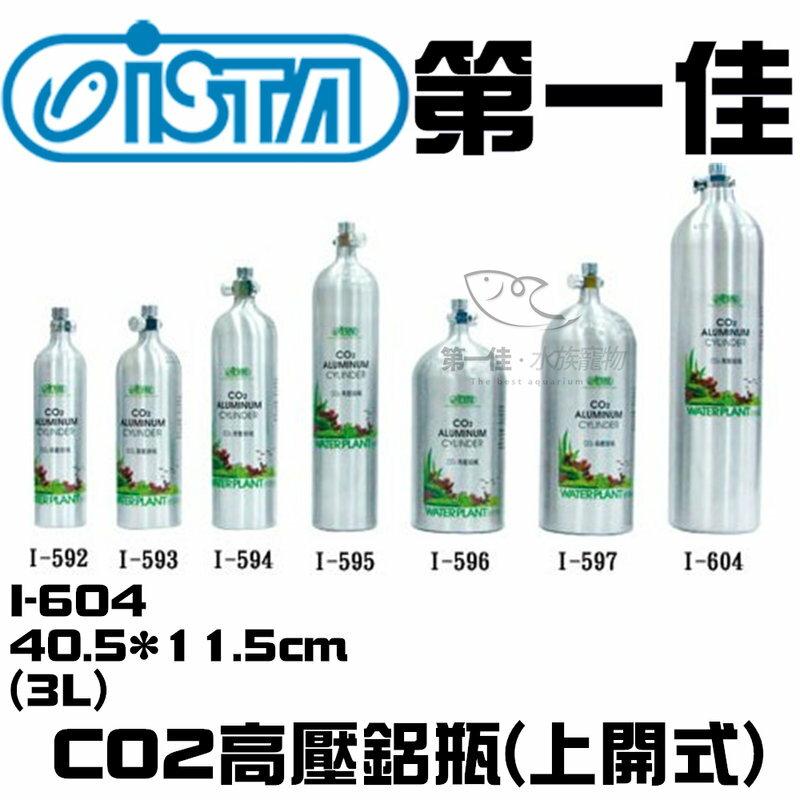 第一佳水族寵物  伊士達ISTA~CO2高壓鋁瓶 上開式  I~604 3L~水草缸 軟