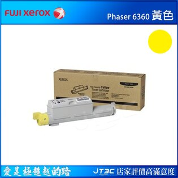 FujiXerox富士全錄Phaser6360原廠黃色碳粉匣(106R01220)(12,000張)