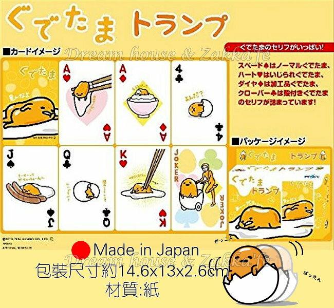日本sanrio 三麗鷗 蛋黃哥 撲克牌 《 日本製 》★ 夢想家精品生活家飾 ★
