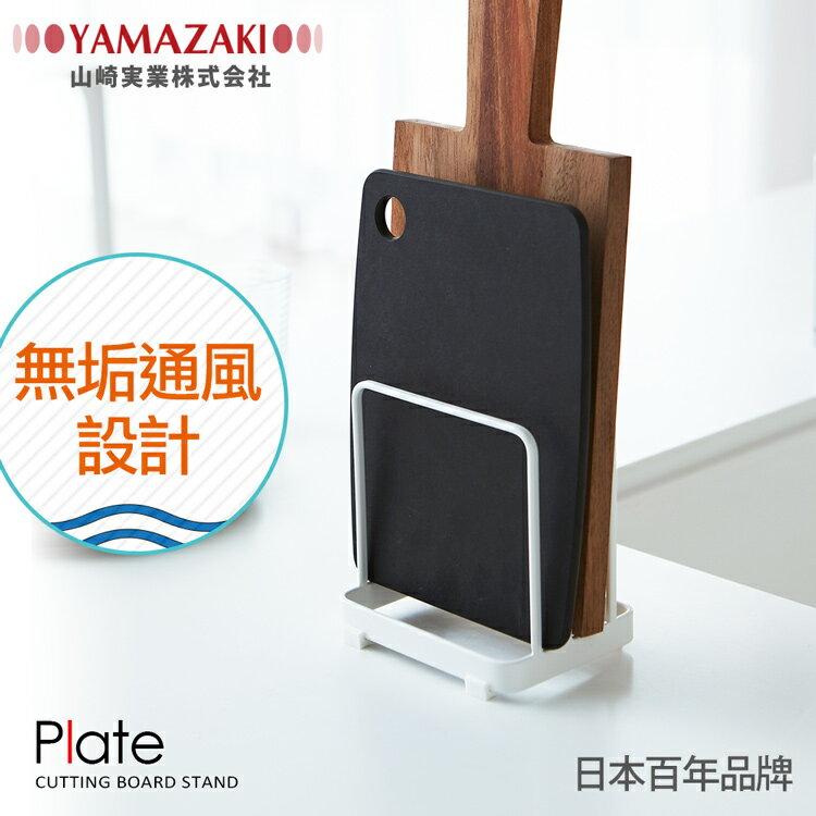 日本【YAMAZAKI】Plate日系框型砧板架★置物架/刀架/菜刀架/砧板收納