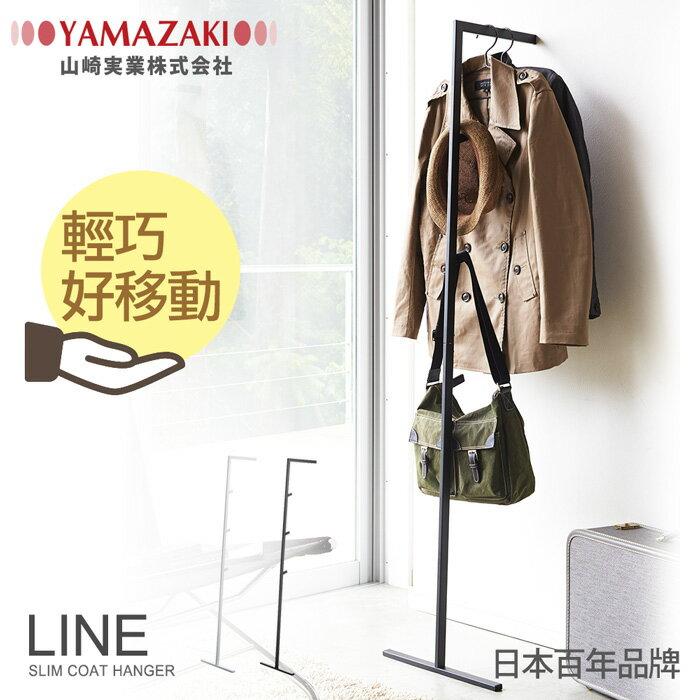 日本【YAMAZAKI】LINE線感多功能衣帽架-白 / 黑 1