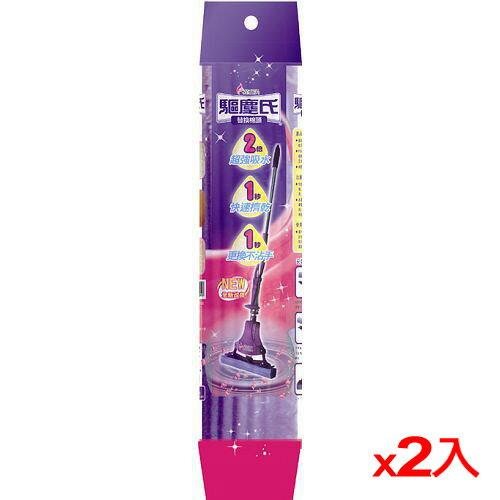 ★2件超值組★驅塵氏 吸水膠棉補充包【愛買】