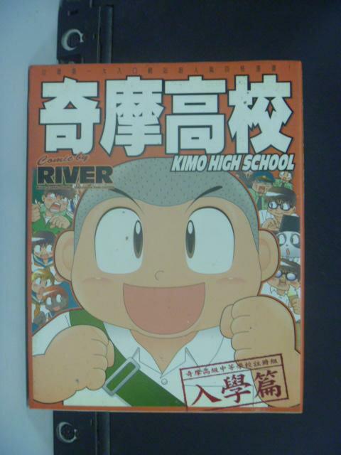 【書寶二手書T4/漫畫書_NLJ】奇摩高校_RIVER
