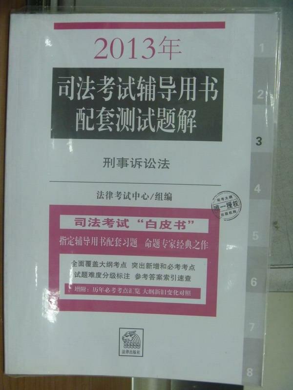 【書寶二手書T7/進修考試_QBO】2013司法考試輔導用書配套測試題解_刑事訴訟法