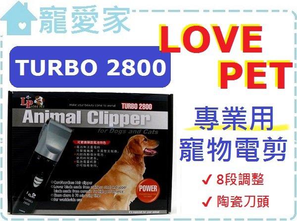 ☆寵愛家☆LOVE PET 樂寶 寵物電剪TURBO-2800型 陶瓷刀頭4段微調 充插兩用 雙電池