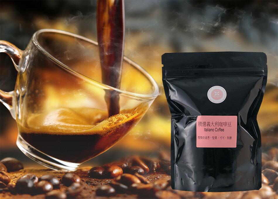 精選義大利咖啡豆   半磅豆   新鮮烘焙