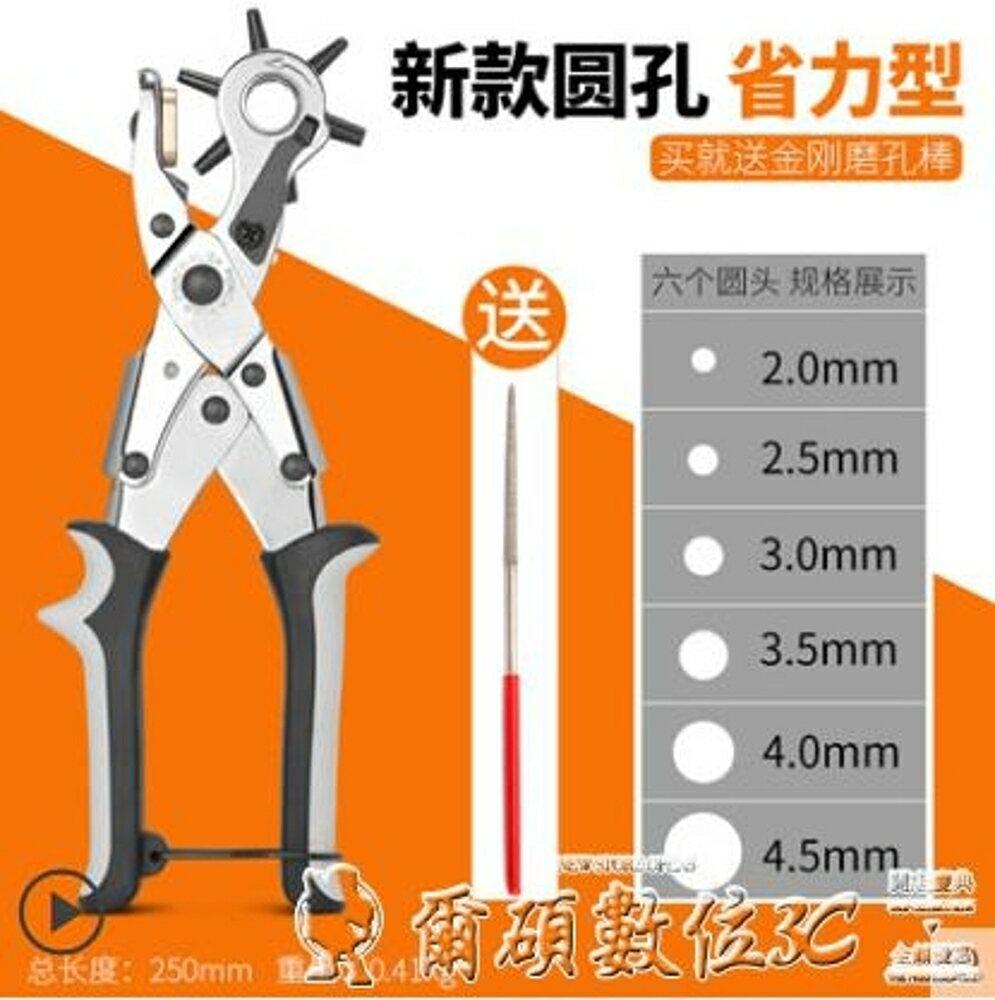鉗子皮帶打孔器家用多功能打孔鉗子腰帶褲帶表帶手表打眼打洞機工具  居家生活節