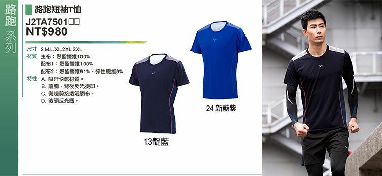 J2TA750124(新藍紫)吸汗快乾 男路跑短T恤【美津濃MIZUNO】 3