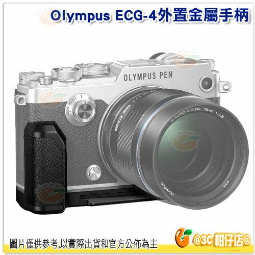 OLYMPUS ECG-4 外置金屬手柄 元佑公司貨 手把 握把 ECG4 PEN-F 專用 垂直握把 0