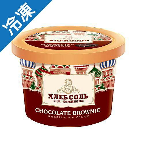 卡比索皇家俄羅斯冰淇淋-巧克力布朗尼120ml【愛買冷凍】