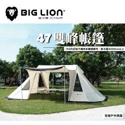 【悠遊戶外】 Big Lion 威力屋 47雙峰帳篷 米白 超防水 3000mm 四季帳 客廳帳