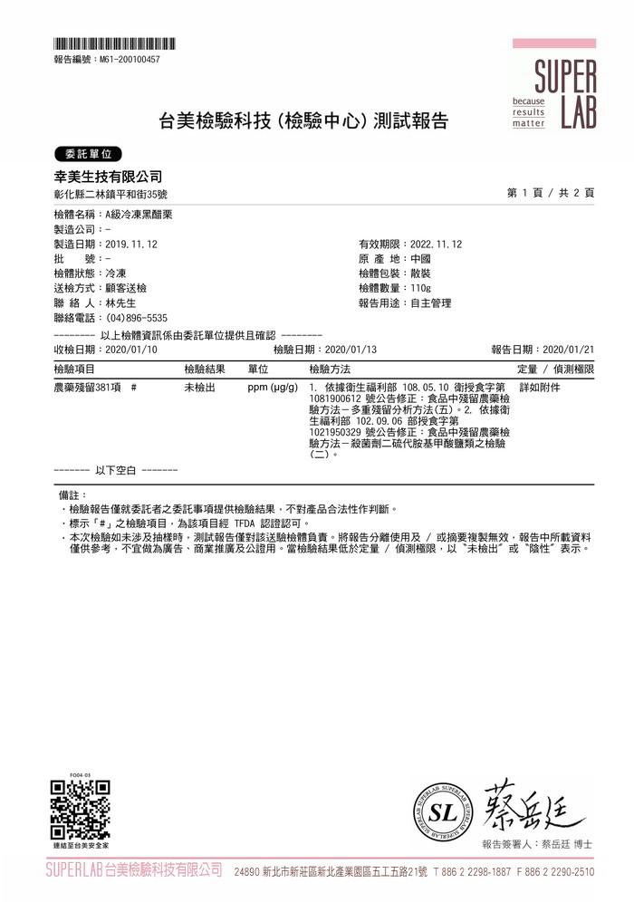 中國進口黑醋栗檢驗報告 1