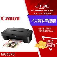 Canon印表機推薦到Canon PIXMA MG3070 多功能WIFI相片複合機就在JT3C推薦Canon印表機