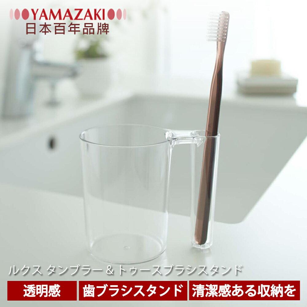 【YAMAZAKI】LUXS晶透漱口杯-透明/白/黑