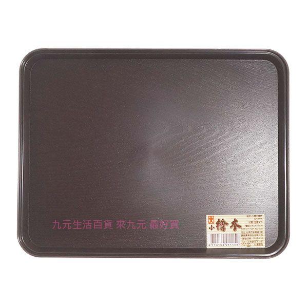 【九元生活百貨】小檜木端盤 塑膠托盤 長方托盤