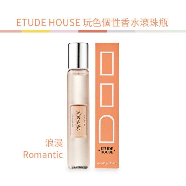 韓國超熱賣ETUDEHOUSE玩色個性香水滾珠瓶-浪漫RomanticSP嚴選家