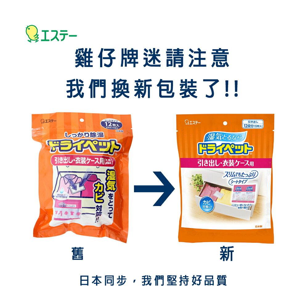 日本熱銷NO.1 ST雞仔牌 吸濕小包 除濕包 抽屜衣櫃用12入 / 包 (3包組) 2