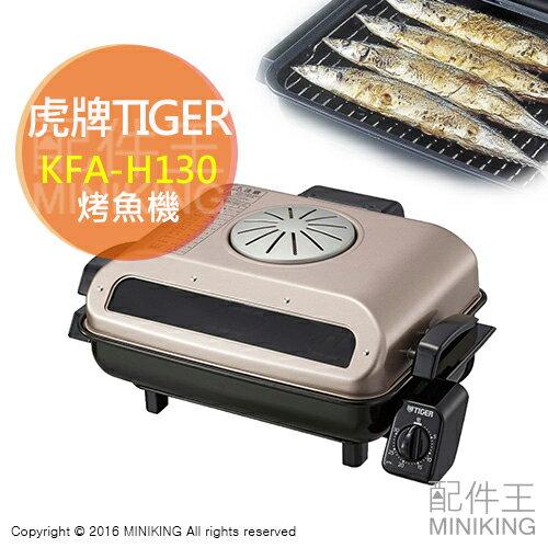 【配件王】日本代購 TIGER 虎牌 KFA-H130 烤魚機 燒烤機 大容量 雙面加熱 均勻受熱
