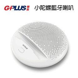 [滿3000得10%點數]G-PLUS 小陀螺藍牙喇叭(SB-A001SX)