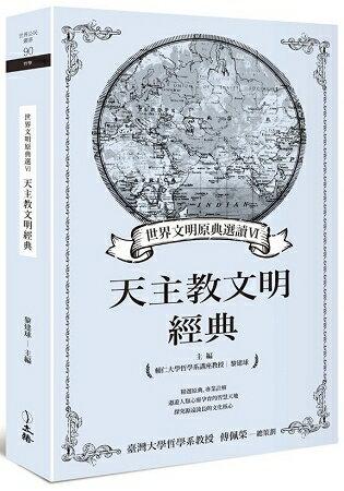 世界文明原典選讀Ⅵ:天主教文明經典