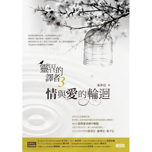 靈界的譯者套書(全3冊) 4