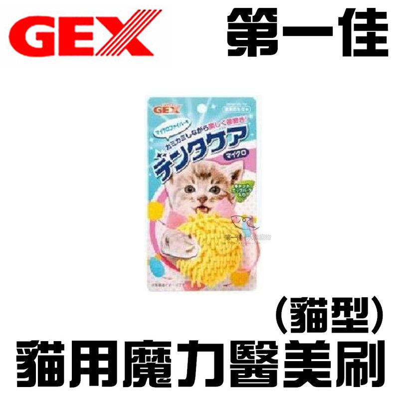 ^~第一佳水族寵物^~ GEX五味 貓用魔力醫美潔牙玩具 貓型 邊玩邊去除牙菌斑 GE23