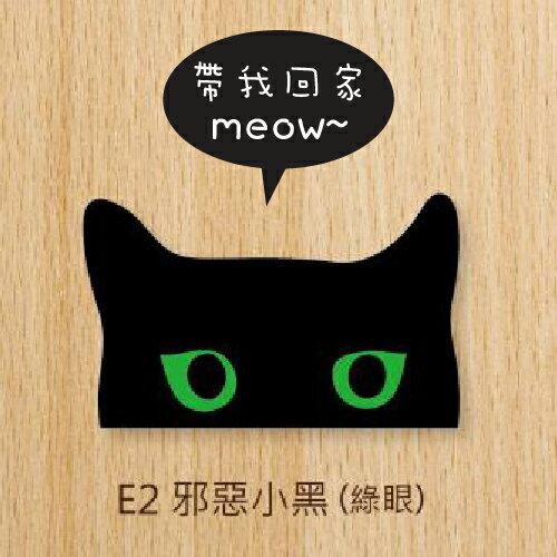 【獨家聯名】綠眼貓防水貼紙★文創小物★超療癒