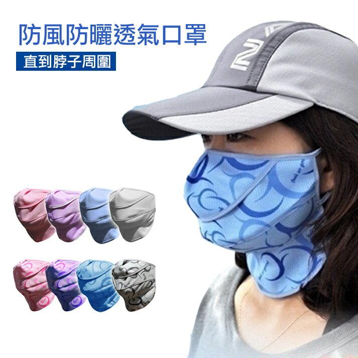 防風防曬透氣口罩【不挑款】