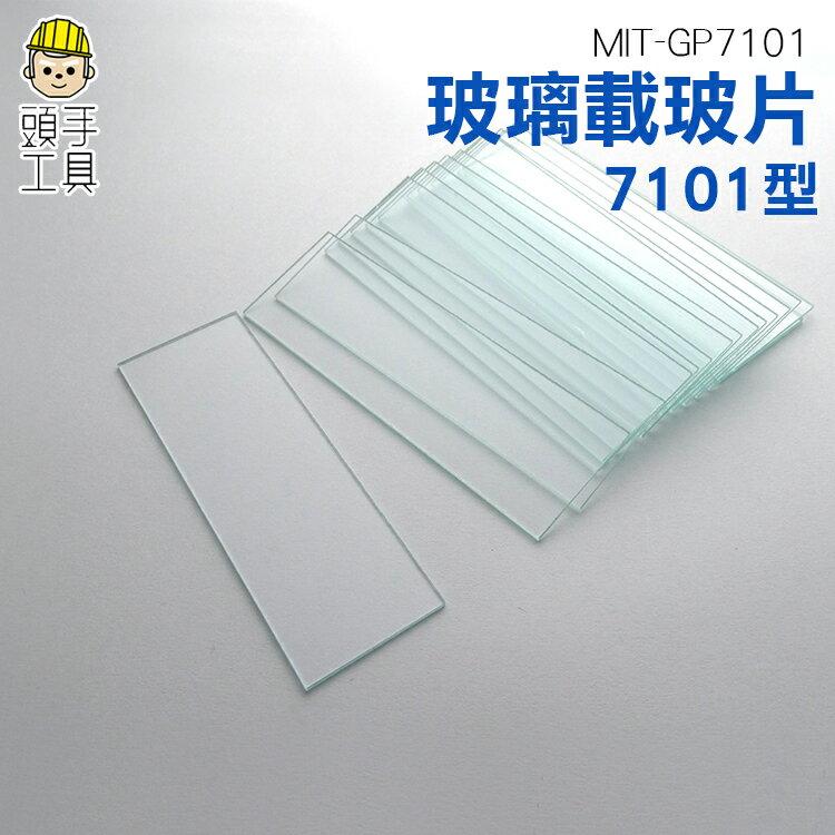 ~頭 具~玻璃生物標本切片 實驗顯微鏡 7101 玻璃載玻片 蓋玻片 MIT~GP7101