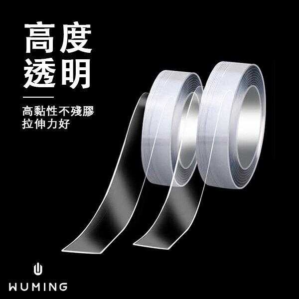 無痕 奈米 雙面膠 雙面膠帶 透明膠帶 無痕貼 萬用膠 超黏 防水 加厚 強力 耐溫 居家 『無名』 P08116