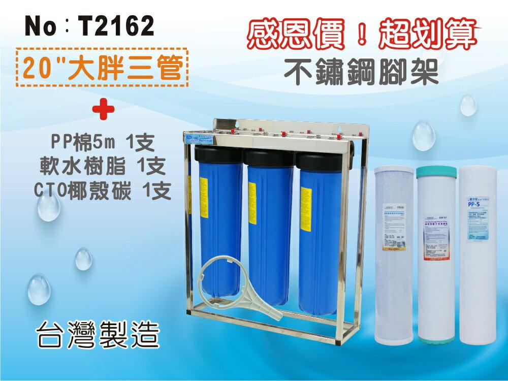 【龍門淨水】20英吋大胖過濾器(304不鏽鋼腳架) 三管 含濾心3支組 水塔過濾 地下水 軟水 自來水(T2162)
