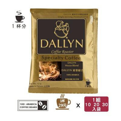 【DALLYN】 家常綜合濾掛咖啡10(1盒) /20(2盒)/ 30(3盒) 入袋 House blend Drip coffee | DALLYN豐富多層次
