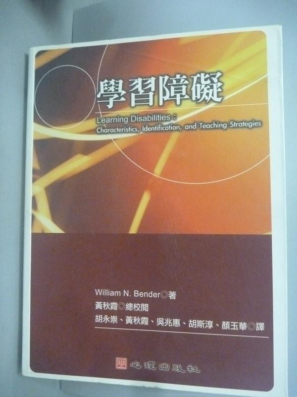 ~書寶 書T6/大學教育_XCW~學習障礙_W.N. Bender