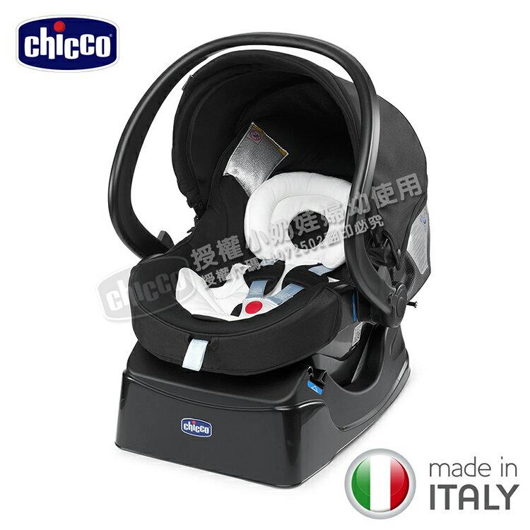 Chicco - Auto-Fix Fast 手提汽座 提籃汽座  完美黑