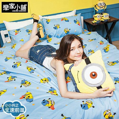 床包被套組 雙人~小小兵~全速前進~含兩件枕套, ,磨毛多工法,戀家 製ABF212