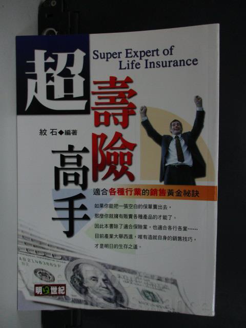 【書寶二手書T1/行銷_LAV】超壽險高手:適合各種行業的銷售黃金祕訣_紋石