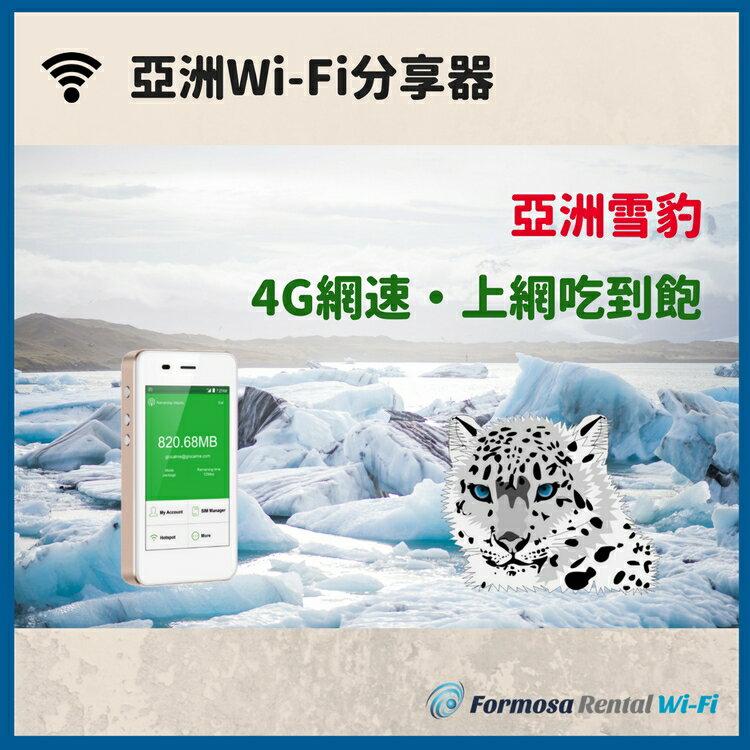 ~中國大陸翻牆機~WiFi分享器吃到飽 6天方案   全中國皆 ,可免翻牆就 LINE、F