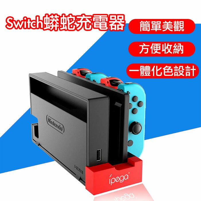 台灣現貨Switch蟒蛇充電器 JoyCon Joy-Con 多手把充電座 充電器 JC 充電 任天堂 充電底座