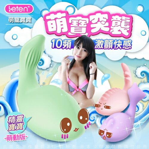 跳蛋 情趣用品-送潤滑液 香港LETEN 萌寵寶寶10段變頻震動器 萌動版 綠色 USB充電型