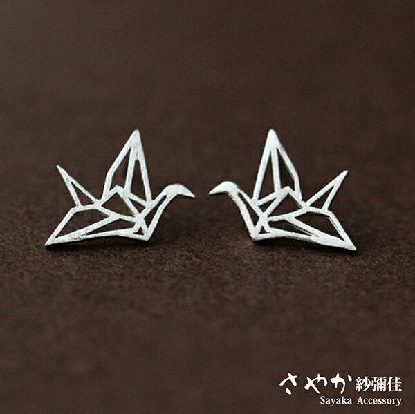 SAYAKA 日本飾品專賣:【Sayaka紗彌佳】925純銀許願紙鶴耳環-銀