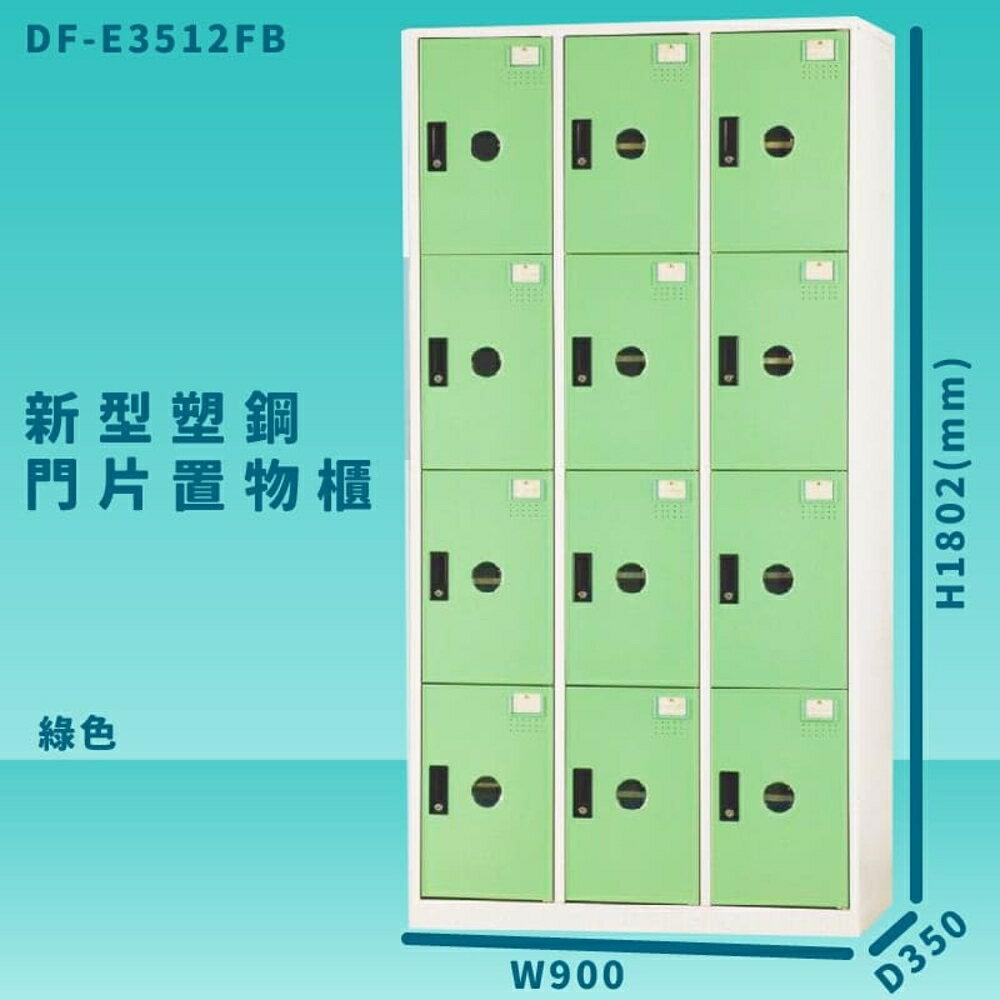 OL辦公生活用品 【100%台灣製造】大富 DF-E3512F 綠色-B 新型塑鋼門片置物櫃 收納櫃 辦公用具 管委會 宿舍 泳池