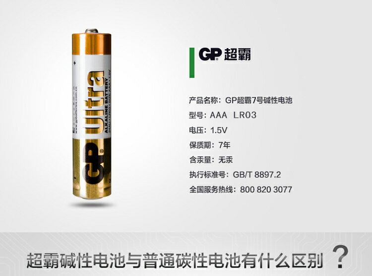 自己有用才推薦 「自己有用才代購」GP 超霸 鹼性電池 4號  4號電池 AAA電池