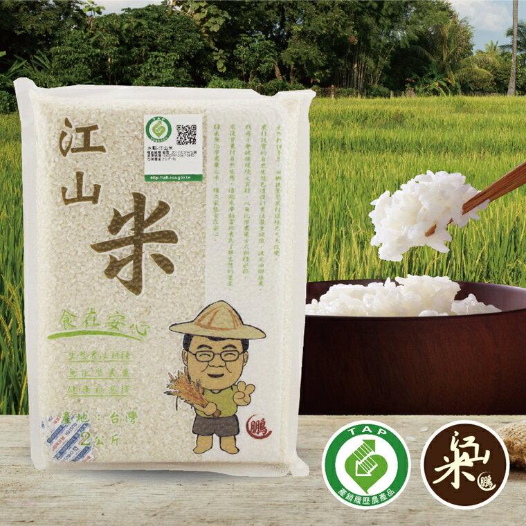 【江山米】台南13號香米2KG  x4包再送300g(白米/糙米)
